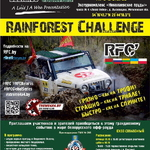 Гонка Rainforest Challenge 2018!